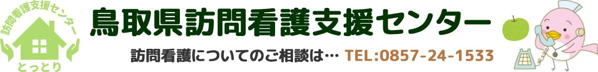 鳥取県訪問看護支援センター